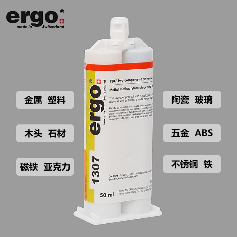 ergo1307应用领域