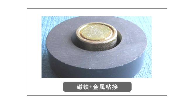 磁铁和金属粘接