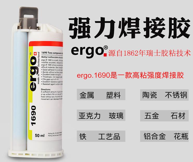 ergo1690